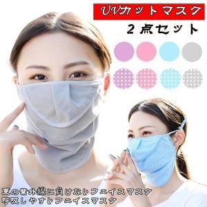 UVカット マスク 2点set 花粉症対策 日焼け防止 フェイスカバー フェイスマスク UV 日焼け...