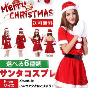 クリスマス 衣装 コスチューム レディース サンタ コスプレ サンタコス 仮装 パーティードレス サンタクロース サンタコスチューム 一部分当日発送 代引不可