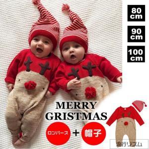 ベビークリスマスロンパース ロンパース コスプレ コスチューム サンタ 衣装 キッズ ベビ服 こども用 80cm 90cm 100cm プレゼント メール便限定/代引不可