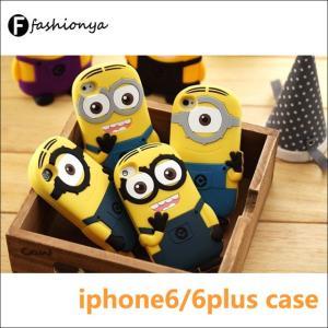 ミニオン iphone6/6sケース ミニオン iPhone6plus ケース 怪盗グルーのミニオン危機一発 ミニオンシリコンケース ミニオン スマホケース カバーfi47