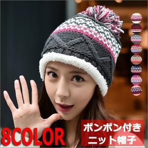 ニット帽 レディース ボンボン ニット帽 ボンボン 裏起毛 ニットキャップ ボンボン付き 帽子 冬 カラフル 女性用 防寒 帽子fi92