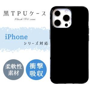 iPhone iPhoneSE 第2世代 iphonese2 7 8 ケース カバー iPhone11 XR X XS 7plus 8plus iPhone12 mini Pro Max アイフォン 黒tpu fasola