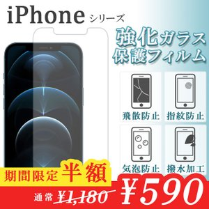 iPhone ガラスフィルム 液晶保護 強化ガラス シート iPhone12 mini Pro Max iPhoneSE iphone11 iPhoneX XR XS Max 8 7 Plus アイフォン fasola