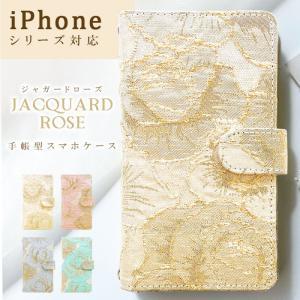 iPhone iPhoneSE 第2世代 iphonese2 7 8 ケース カバー iPhone11 手帳型ケース XR X XS 7plus 8plus iPhone12 mini Pro Max アイフォン ジャガードローズ fasola