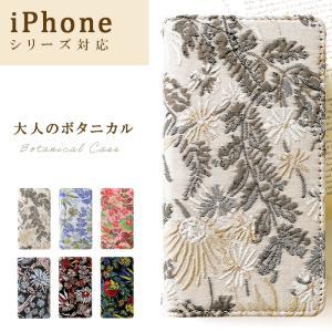 iPhone iPhoneSE 第2世代 iphonese2 7 8 ケース カバー iPhone11 手帳型ケース XR X XS 7plus 8plus iPhone12 mini Pro Max アイフォン 大人のボタニカル fasola