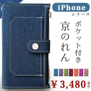 iPhone iPhoneSE 第2世代 iphonese2 7 8 ケース カバー iPhone11 手帳型ケース XR X XS 7plus 8plus iPhone12 mini Pro Max アイフォン ポケット付き京のれん fasola