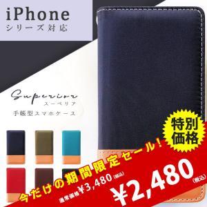 iPhone iPhoneSE 第2世代 iphonese2 7 8 ケース カバー iPhone11 手帳型ケース XR X XS 7plus 8plus iPhone12 mini Pro Max アイフォン スーペリア fasola