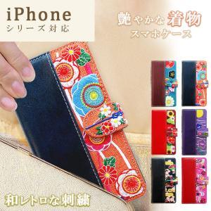 iPhone ケース iPhone12 mini Pro Max 手帳型ケース カバー iPhoneSE 第2世代 iphonese2 スマホケース iphone11 X XR XS アイフォン ちょっと艶やかな 着物 fasola