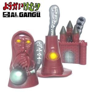 ALGANGU(アルガング) ようかいけむり ソフビ 3個セット 塗装版 人形 妖怪 駄菓子屋 フィギュア|fatmoes