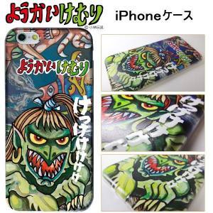 ようかいけむり iPhone ケース カバー TREST(トレスト) 駄菓子屋  妖怪鬼カッパ iPhone5 /5S iPhone6 fatmoes
