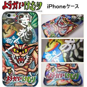 ようかいけむり iPhone ケース カバー TREST(トレスト) 駄菓子屋 妖怪コウモリ男 iPhone5 /5S iPhone6 fatmoes
