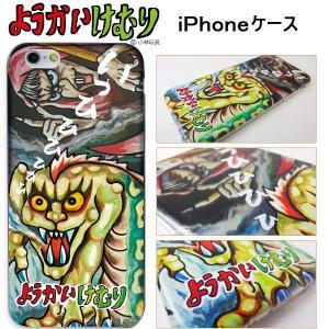 ようかいけむり iPhone ケース カバー TREST(トレスト) 駄菓子屋 妖怪ヘビ男 iPhone5 /5S iPhone6|fatmoes