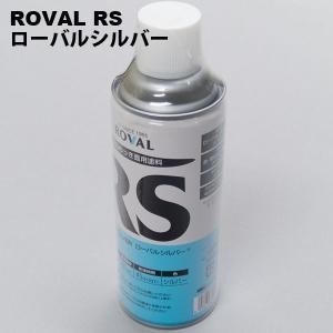 即納 ローバル ローバルシルバー スプレ- (420ml)|faubon