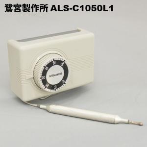 鷺宮製作所 ALS-C1050L1 (温度スイッチ)