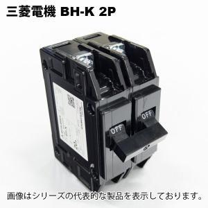 即納 三菱電機 BH-K 2P 20A|faubon
