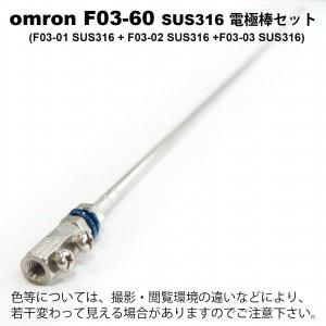 即納 オムロン F03-60 SUS316 EL...の商品画像