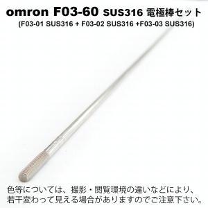 即納 オムロン F03-60 SUS316 E...の詳細画像1