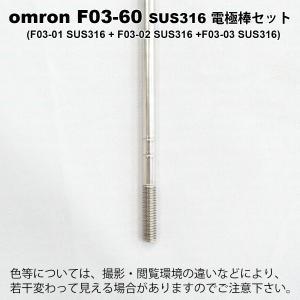 即納 オムロン F03-60 SUS316 E...の詳細画像2