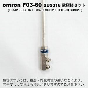 即納 オムロン F03-60 SUS316 E...の詳細画像3