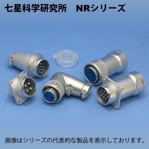 即納 七星科学研究所 NR-202-RM