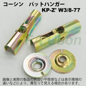 即納 コーシン パットハンガー  KP-Z' W3/8ー77 (10個入) faubon