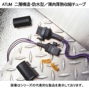 即納 レイケム 接着層付き 防水 熱収縮チューブ カット品 黒色 ATUM-24/ 8-0-STK 24.0MM--8.0MM クロ   1.2M|faubon