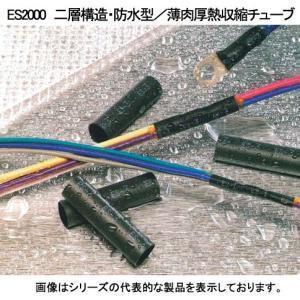 即納 レイケム 接着層付き 防水 熱収縮チューブ カット品 黒色 ES2000-3-0-STK    10.85-2.41 1.2M|faubon