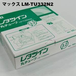 即納 マックス LM-TU332N2   (100m)|faubon