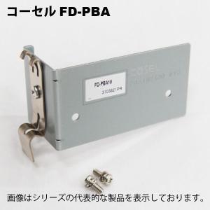 即納 コーセル fd pba30 pba pbw30f用 dinレール取付金具 1082300 fa