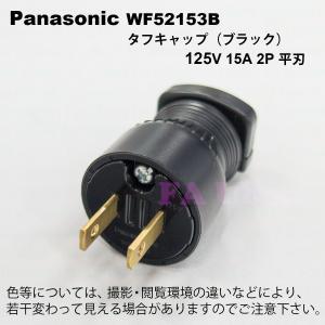 即納 パナソニック WF52153B ブラック 2P15A タフキャップ 125V  faubon