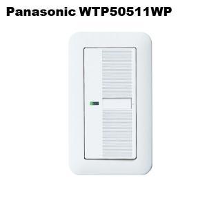 即納 パナソニック WTP50511WP     コスモワイド ホタルスイッチB/P|faubon