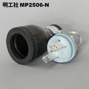 即納 明工社 MP2506-N 丸形ゴムプラグ(バンド付き)|faubon