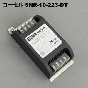 即納 コーセル SNR-10-223-DT faubon