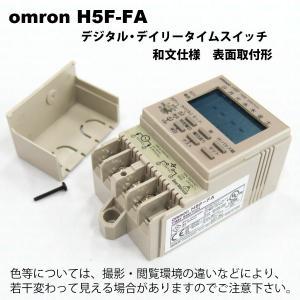 即納 オムロン H5F-FA|faubon