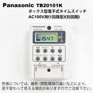 即納 パナソニック TB20101K 電子式タイムスイッチ 100V faubon