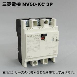 即納 三菱電機 NV50-KC 3P 40A 30MA W|faubon