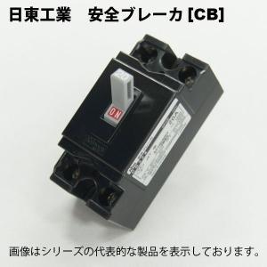 即納 日東工業 CB32X 2P2E 20A