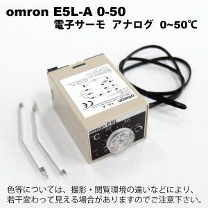 即納 オムロン 電子サーモ  E5L-A 0-50|faubon