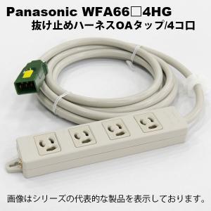 即納 パナソニック WFA6634HG 抜け止め ハーネスOAタップ/3M/4コロ