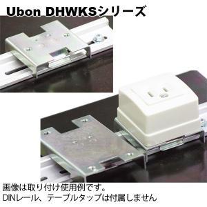 即納 ユーボン DHWKS2