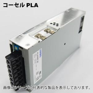 即納 コーセル PLA600F-24 ユニットタイプケースカバー付き電源 600W 24V faubon