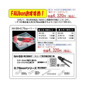 即納 ニチフ 圧着工具 NH 69とY形圧着端子のお得なキット NH 69 Yキット|faubon|02