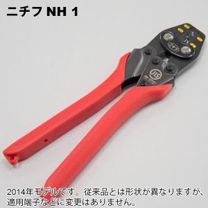 即納 ニチフ NH 1 (圧着工具)|faubon|02