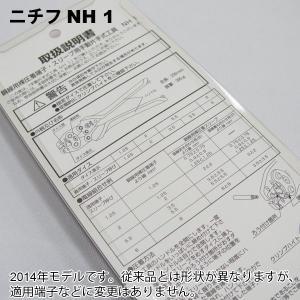即納 ニチフ NH 1 (圧着工具)|faubon|03