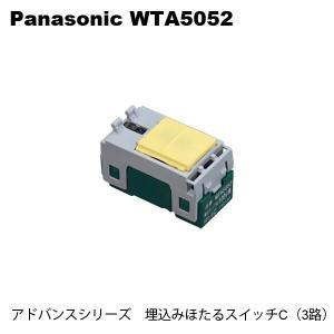 即納 パナソニック WTA5052 アドバンスシリーズ スイッチ本体 ほたる・3路(C) 15A100VAC