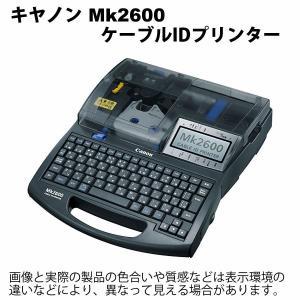 即納 キヤノン ケーブルIDプリンタ MK2600 faubon