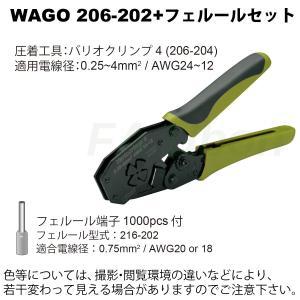 即納 206-204+216-202X1000PC WAGO(ワゴ) 棒端子かしめ用圧着工具・フェルール端子 216-202 灰色(1,000PC)のセット  バリオクリンプ4|faubon