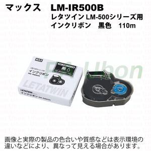 即納 マックス LM-IR500B 110m巻 黒色インクリボン|faubon