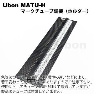 ユーボン MATU-H-N スーパーチューピット