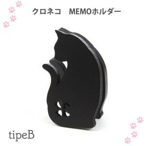 猫柄の木製メモホルダー。 デスクの上にちょこんと座らせておけば、癒されること間違いなし!リビングで写...